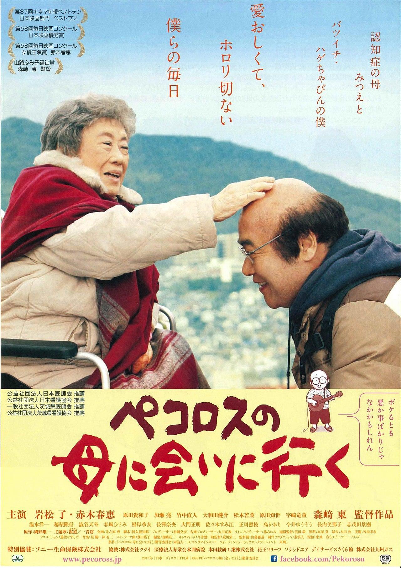 村長 さん の 悪 だ くみ the movie